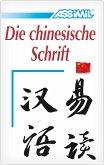Assimil-Methode. Die chinesische Schrift