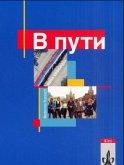 W Put. Lese- und Arbeitsbuch