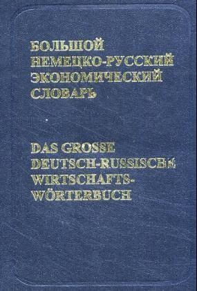 Das große Deutsch-Russische Wirtschaftswörterbuch; Bol'soj Nemecko-russkij ekonomiceskij slovar'
