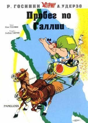 Asterix - Probeg po Gallii; Tour de France, russische Ausgabe
