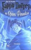 Garry Potter 5 i orden Feniksa