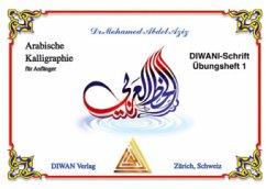 Arabische Kalligraphie, Diwani-Schrift, Übungsh...