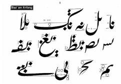 Kalligraphie für Anfänger. Farsi-Schrift Übungsheft 1 - Abdel Aziz, Mohamed