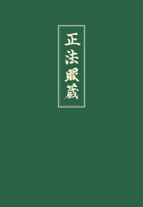 shobogenzo zen essays by dogen Shobogenzo:zen essays by dogen by dogen, eihei and a great selection of similar used, new and collectible books available now at abebookscom.