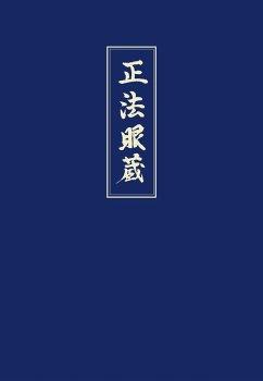 Shobogenzo 3 - Dogen, Meister;Dogen Zenji