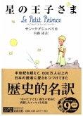 Le Pétit Prince - Hoshi no oojisama