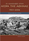 Agora Excavations, 1931-2006: A Pictorial History (Modern Greek)