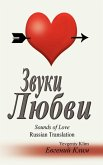 Sounds of Love: Russian Translation