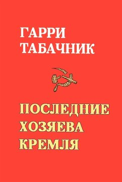 The Last Masters of the Kremlin