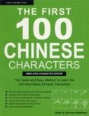The First 100 Chinese Characters Simplified Character Edition