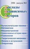 The Papers of independent Authors, volume 4 (Russian)