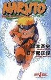 Naruto: Mission: Protect the Waterfall Village! (Novel)