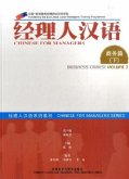 Chinese for Managers: Business Chinese