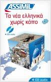 4 Audio-CDs / Assimil Griechisch ohne Mühe