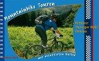 Mountainbike Touren Mittlerer Thüringer Wald, Ilmenau