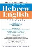 The New Bantam-Megiddo Hebrew & English Dictionary (Revised, Updated)