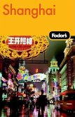 Fodor's Shanghai
