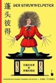 Der Struwwelpeter - Chinesisch