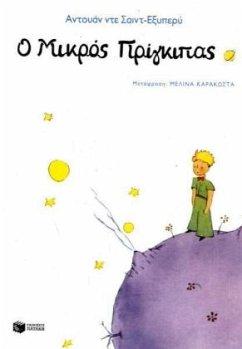 O mikros prinkipas - Saint-Exupéry, Antoine de
