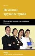 Das deutsche Arbeitsrecht in Russisch