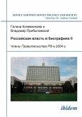 Rossiiskaia vlast' v biografiiakh II. Chleny Pravitel'stva RF v 2004 g.