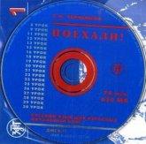 Nacal'nyj kurs, 2 Audio-CDs / Poechali! - Let's go! Vol.1, Pt.1