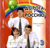 Doroga v Rossiju : ucebnik russkogo jazyka. Tom 3.2. Pervyj uroven'. B1. Audiopriloženie (CD) / The Way to Russia. Band 3.2. Level B1. Audio-CDs