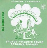 Zili-byli.../ Once upon a time... CD