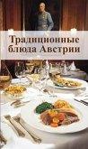Österreichische Spezialitäten. Russische Ausgabe