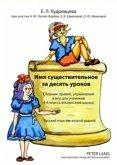 Das Substantiv in zehn Lektionen. 4.-6. Klasse. Russisch als zweite Fremdsprache