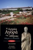 The Athenian Agora: Museum Guide (5th Ed., Modern Greek)