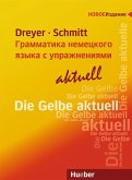 Lehr- und Übungsbuch der deutschen Grammatik - aktuell. Russische Ausgabe / Lehrbuch