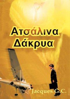Atoaliya Dakrua - G. C., Jacques