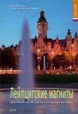 Highlights in Leipzig (russische Ausgabe)