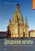 Highlights in Dresden (russische Ausgabe)