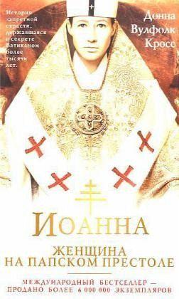 Ioanna - zenscina na papskom prestole\Die Päpstin, russische Ausgabe - Cross, Donna Woolfolk
