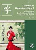 Übungsbuch der Schriftzeichen und Vokabeln des neuen HSK 3 (Teil 1) / Chinesische Elementarzeichen Tl.3