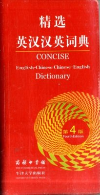 Concise English-Chinese. Chinese-English Dictionary - Martin, Manser H.