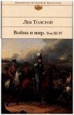 Vojna i mir. V dvuh knigah. Tom III-IV