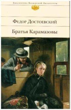 Bratja Karamazowy - Dostojewskij, Fjodor M.