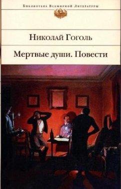 Mertvye dushi. Povesti - Gogol, Nikolai Wassiljewitsch