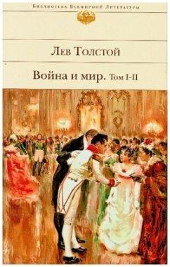 Vojna i mir. V dvuh knigah. Tom I-II - Tolstoi, Leo N.