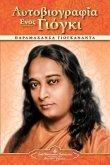 Autobiography of a Yogi - PB - Grk