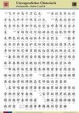 Stufen C+D, Zeichentafel / Unvergessliches Chinesisch