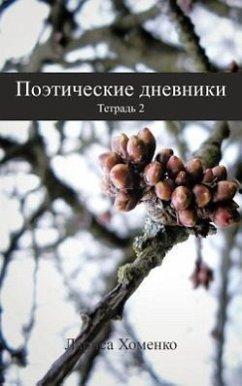 Poetic Diary: Book 2