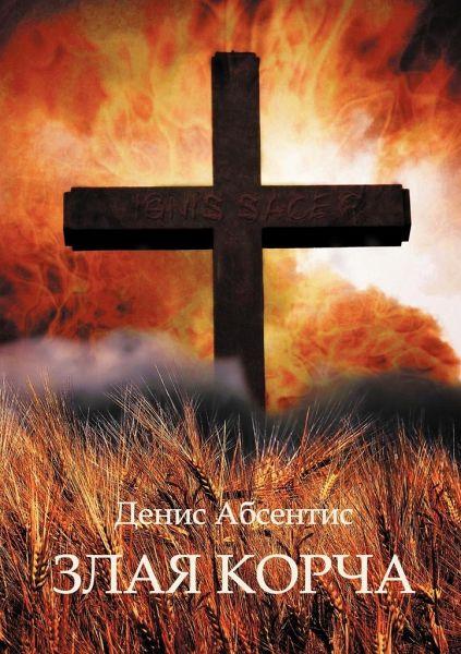 Zlaya Korcha - Absentis, Denis