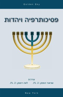 Psychotherapy and Judaism (in Hebrew)