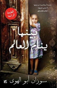 9789992142592 - Abulhawa, Susan: Baynama Yanaam al Aalam (Mornings in Jenin) - كتاب
