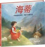 Heidi. Chinesische Ausgabe