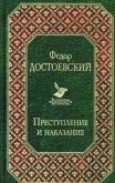 Prestuplenie i nakazanie\Schuld und Sühne, russische Ausgabe